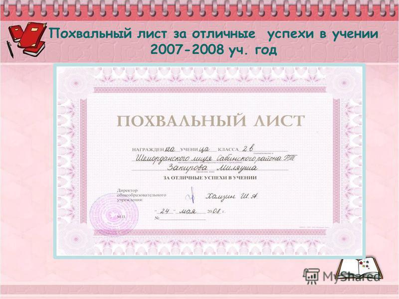 Похвальный лист за отличные успехи в учении 2007-2008 уч. год