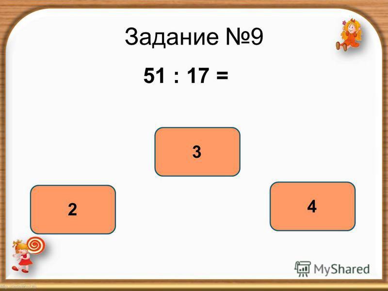 Задание 9 51 : 17 = 3 2 4
