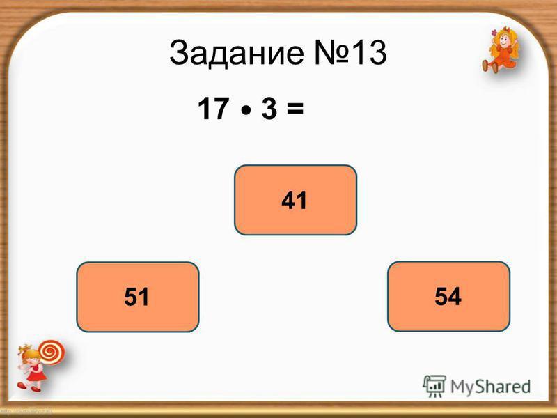 Задание 13 17 3 = 51 41 54