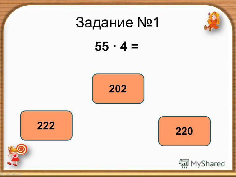 Задание 1 55 4 = 220 222 202