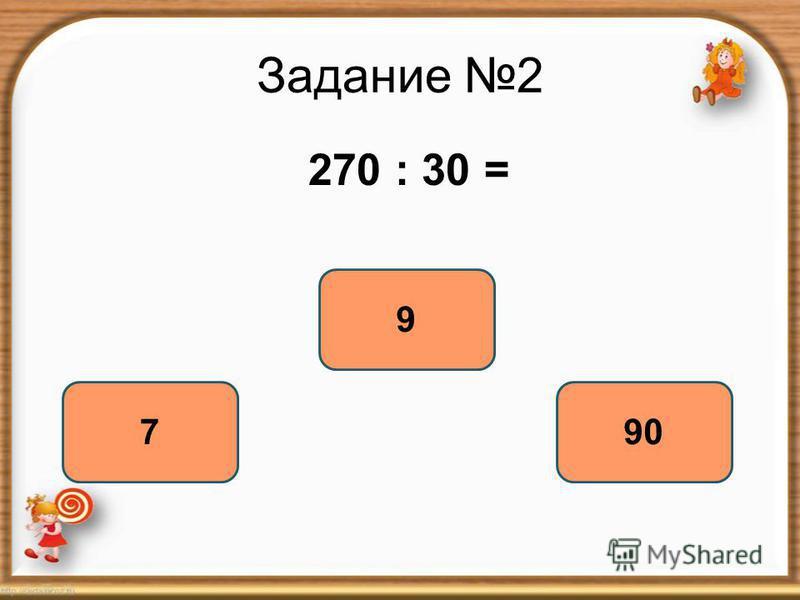 Задание 2 270 : 30 = 9 790
