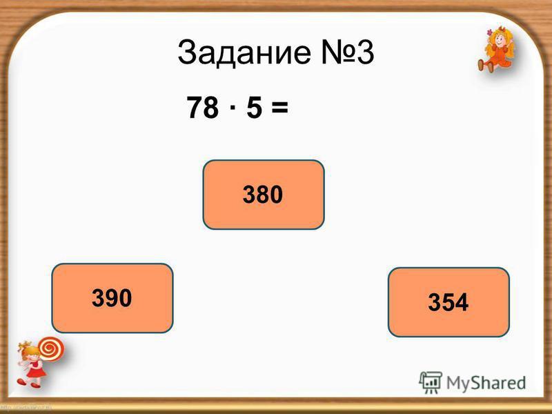 Задание 3 78 5 = 390 380 354