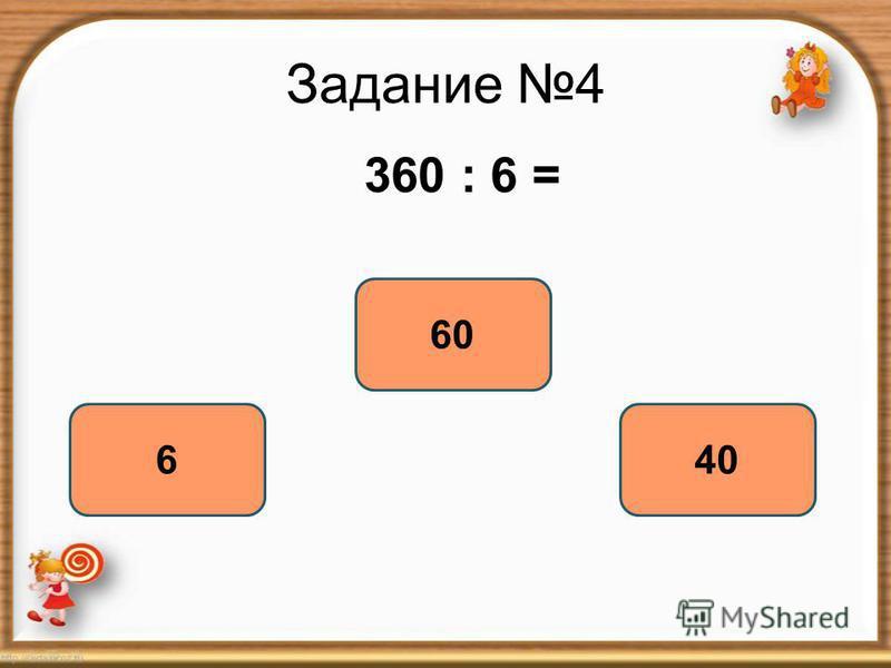 Задание 4 360 : 6 = 60 640