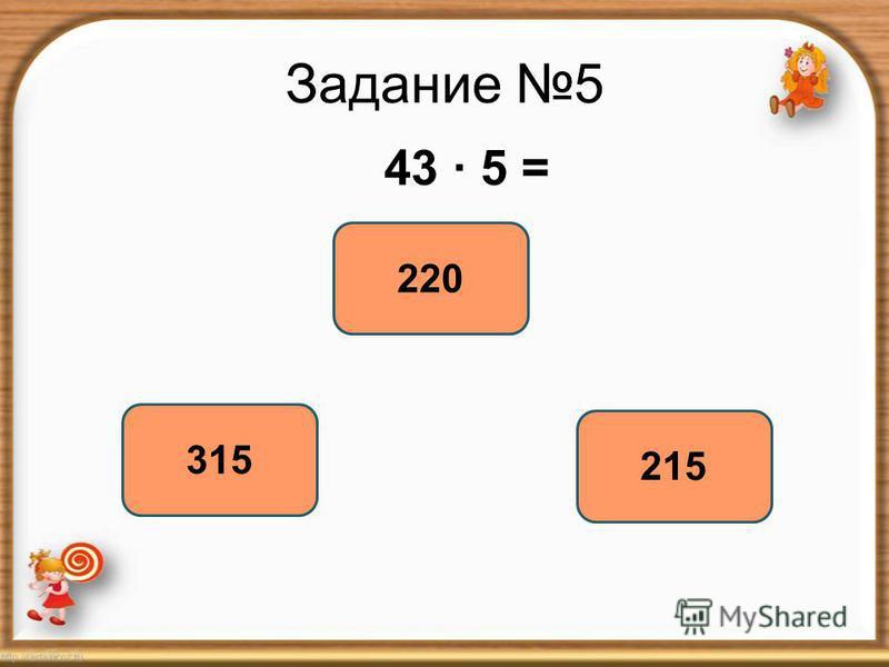 Задание 5 43 5 = 215 220 315