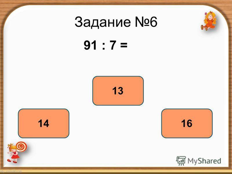 Задание 6 91 : 7 = 13 1416