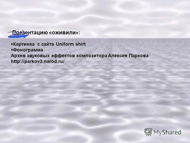 Картинка с сайта Uniform shirt Фонограмма Архив звуковых эффектов композитора Алексея Паркова http://parkov3.narod.ru/ Презентацию «оживили»: