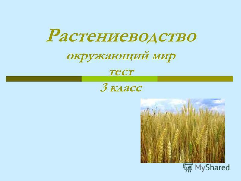 Растениеводство окружающий мир тест 3 класс