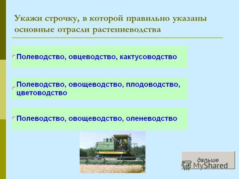 Укажи строчку, в которой правильно указаны основные отрасли растениеводства