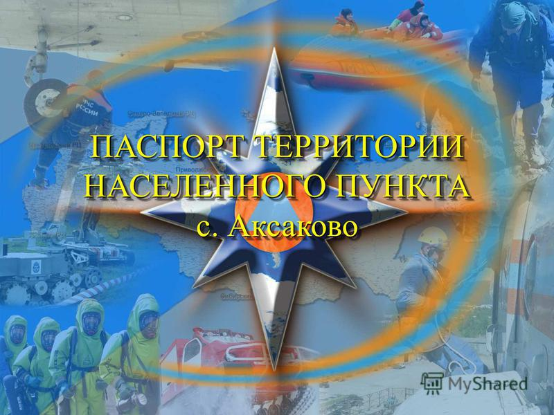 ПАСПОРТ ТЕРРИТОРИИ НАСЕЛЕННОГО ПУНКТА с. Аксаково