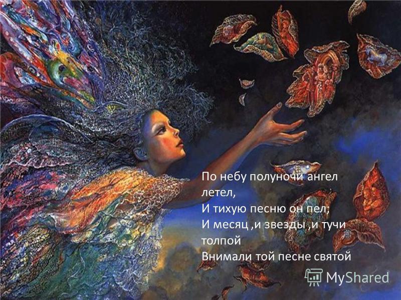 По По небу полуночи ангел летел, И тихую песню он пел; И месяц,и звезды,и тучи толпой Внимали той песне святой