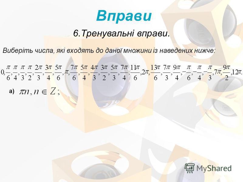 Виберіть числа, які входять до даної множини із наведених нижче: 6.Тренувальні вправи. Вправи а)