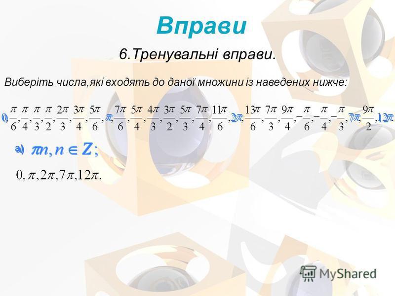 Виберіть числа,які входять до даної множини із наведених нижче: 6.Тренувальні вправи. Вправи а)