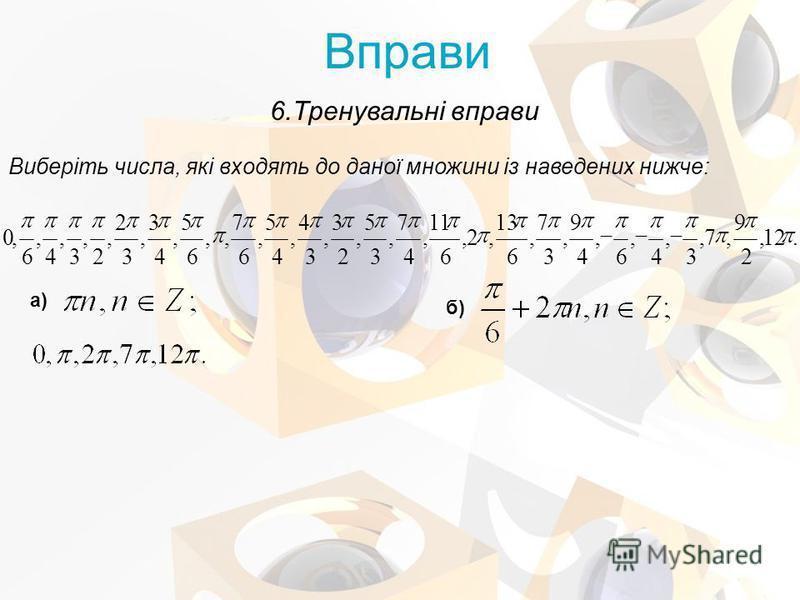 Виберіть числа, які входять до даної множини із наведених нижче: 6.Тренувальні вправи Вправи а) б)