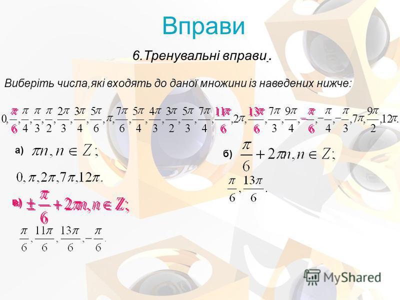 Виберіть числа,які входять до даної множини із наведених нижче: 6.Тренувальні вправи. Вправи а) б) в)
