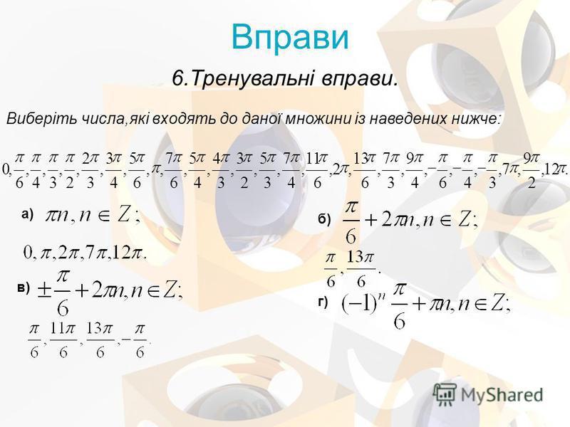 Виберіть числа,які входять до даної множини із наведених нижче: 6.Тренувальні вправи. Вправи а) б) в) г)