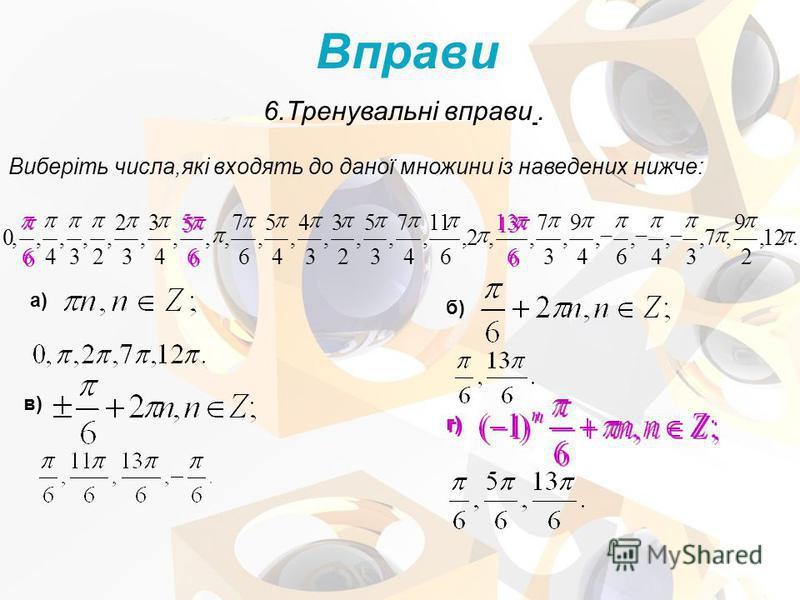 Виберіть числа,які входять до даної множини із наведених нижче: 6.Тренувальні вправи. Вправи а) б) г) в)