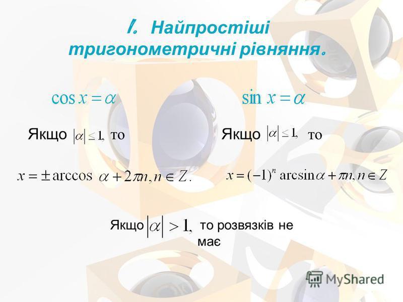Якщо то розвязків не має Якщо то I. Найпростіші тригонометричні рівняння.