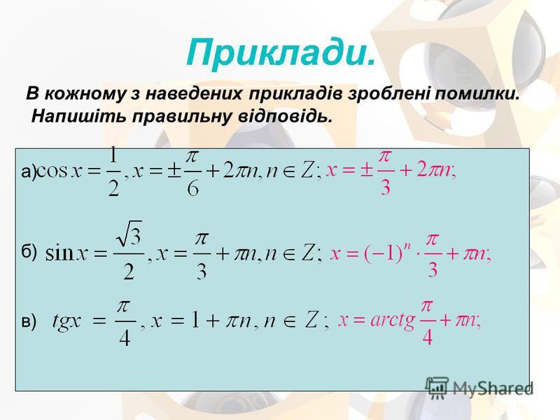 Приклади. В кожному з наведених прикладів зроблені помилки. Напишіть правильну відповідь. б) в)в) а)