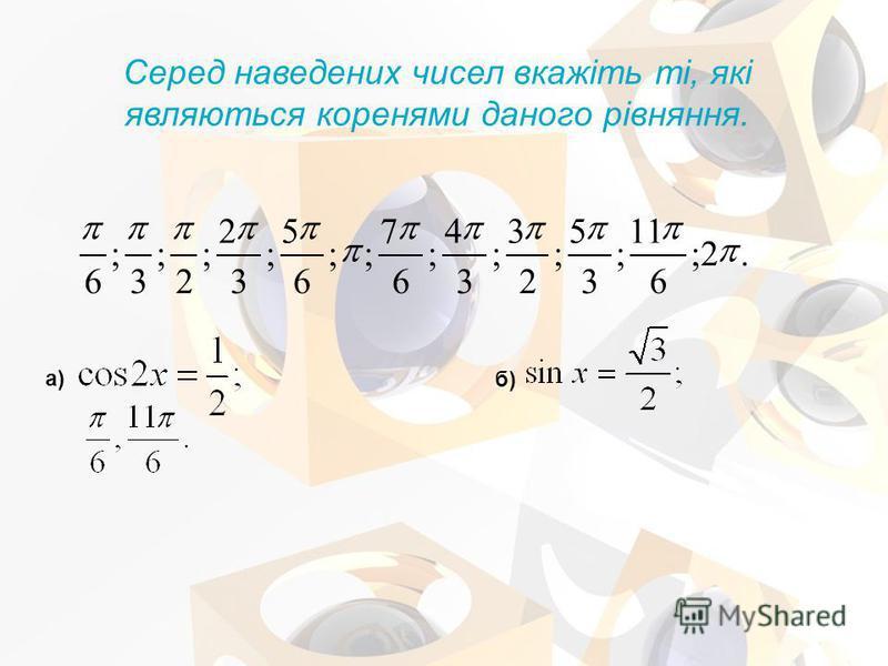 Серед наведених чисел вкажіть ті, які являються коренями даного рівняння. а) б).2; 6 11 ; 3 5 ; 2 3 ; 3 4 ; 6 7 ;; 6 5 ; 3 2 ; 2 ; 3 ; 6