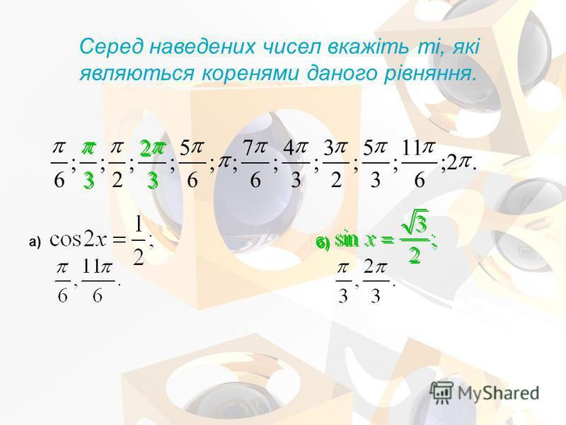 .2; 6 11 ; 3 5 ; 2 3 ; 3 4 ; 6 7 ;; 6 5 ; 3 3 2 2 ; 2 ; 3 3 ; 6 Серед наведених чисел вкажіть ті, які являються коренями даного рівняння. а) б)