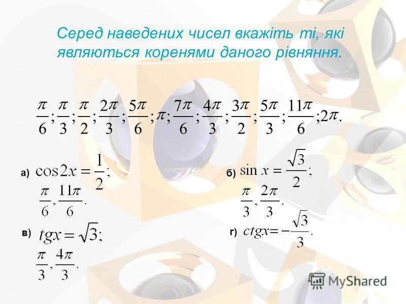 Серед наведених чисел вкажіть ті, які являються коренями даного рівняння. а) б) в) г).2; 6 11 ; 3 5 ; 2 3 ; 3 4 ; 6 7 ;; 6 5 ; 3 2 ; 2 ; 3 ; 6
