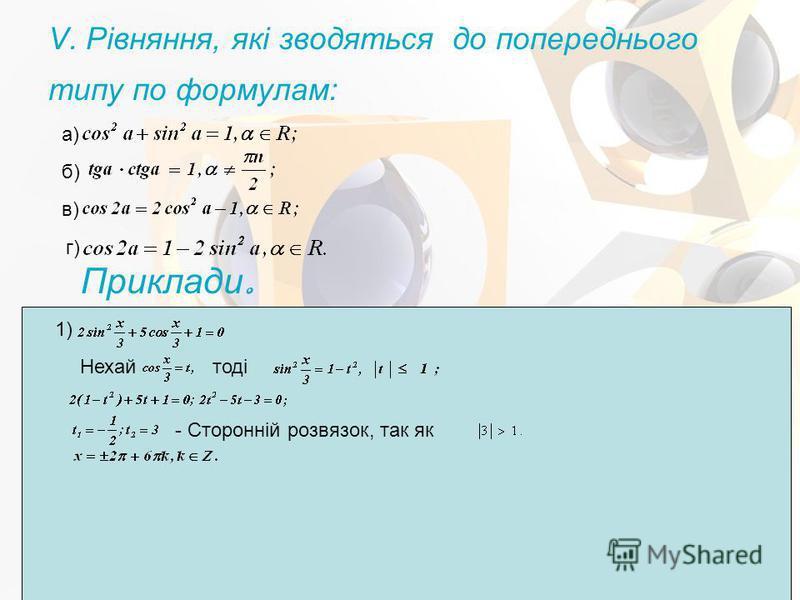 V. Рівняння, які зводяться до попереднього типу по формулам: а) б) в) г) 1) Нехайтоді - Сторонній розвязок, так як Приклади.