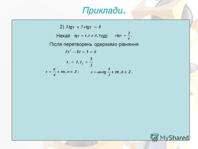 2) Нехайтоді Після перетворень одержимо рівняння Приклади.