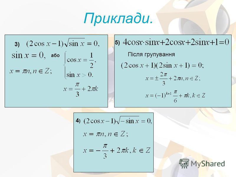 Приклади. 3) або 4)4) 5) Після групування
