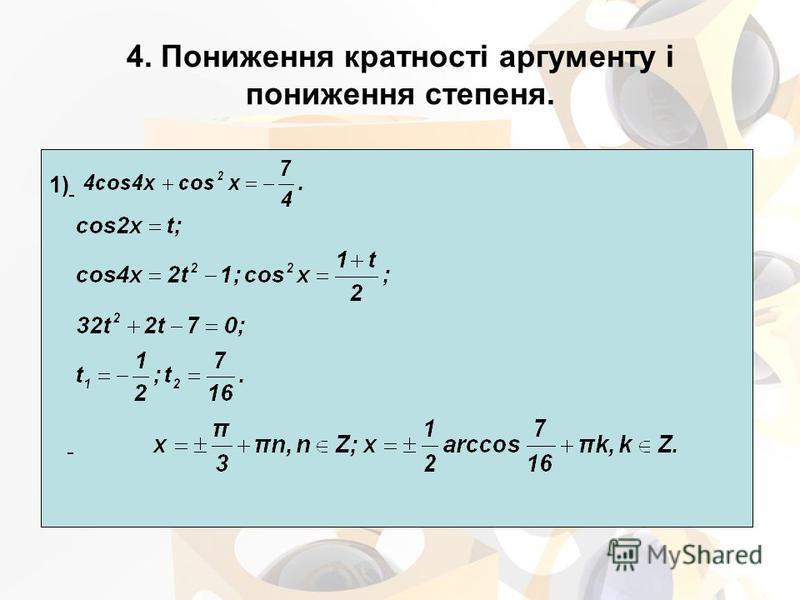 4. Пониження кратності аргументу і пониження степеня. 1)