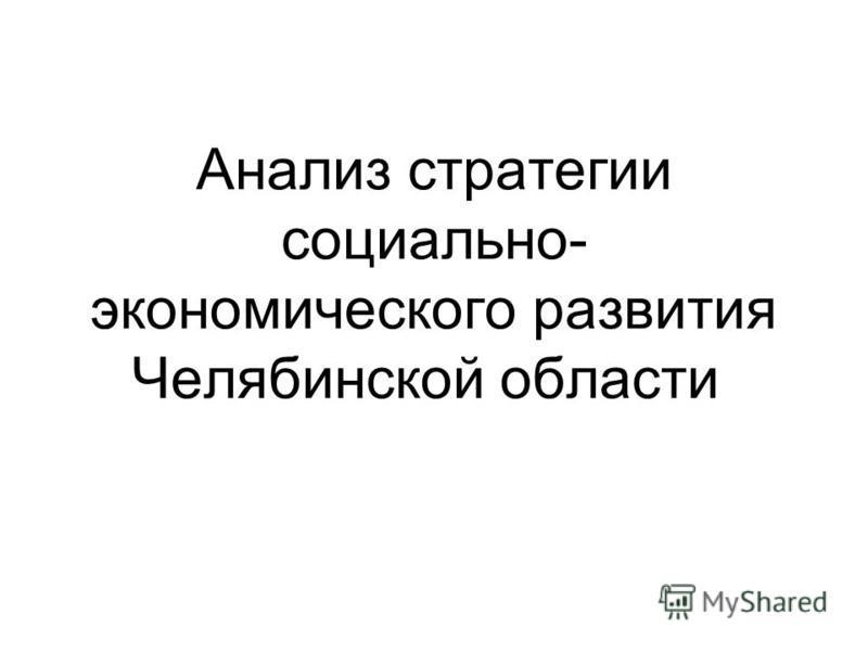 Анализ стратегии социально- экономического развития Челябинской области