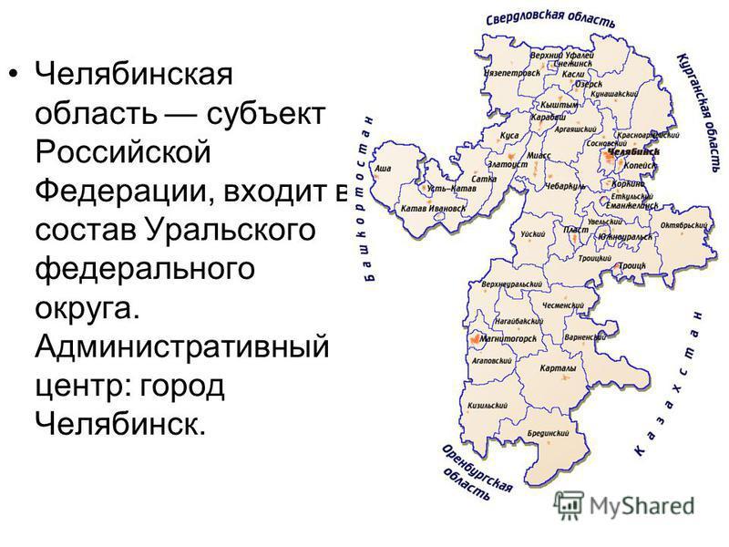 Челябинская область субъект Российской Федерации, входит в состав Уральского федерального округа. Административный центр: город Челябинск.