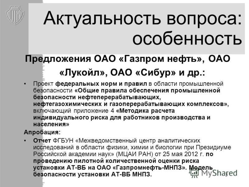 3 Актуальность вопроса: особенность Предложения ОАО «Газпром нефть», ОАО «Лукойл», ОАО «Сибур» и др.: Проект федеральных норм и правил в области промышленной безопасности «Общие правила обеспечения промышленной безопасности нефтеперерабатывающих, неф