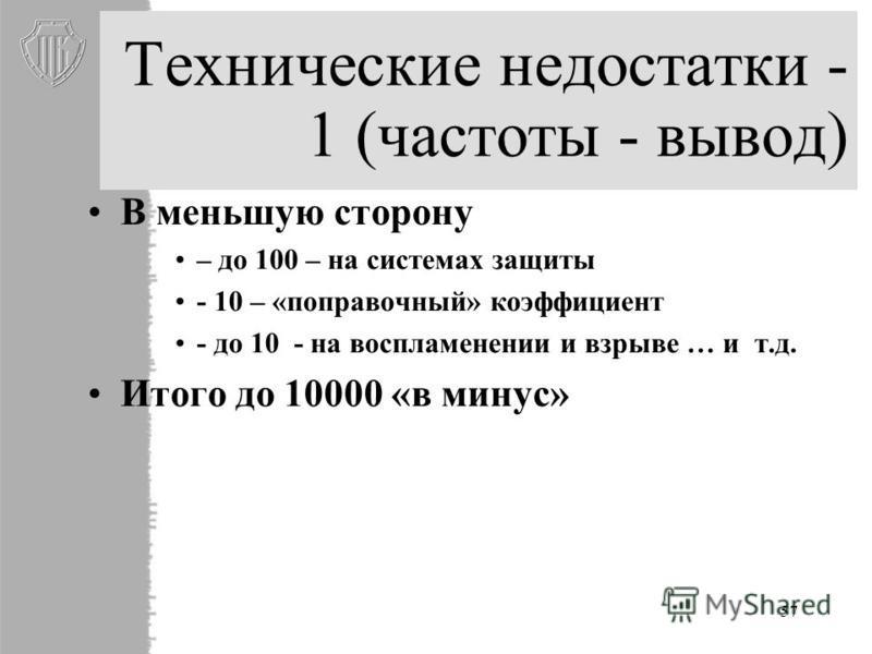 57 Технические недостатки - 1 (частоты - вывод) В меньшую сторону – до 100 – на системах защиты - 10 – «поправочный» коэффициент - до 10 - на воспламенении и взрыве … и т.д. Итого до 10000 «в минус»