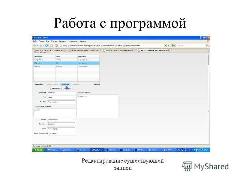 Работа с программой Редактирование существующей записи