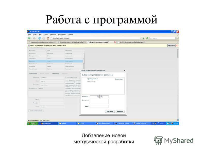 Работа с программой Добавление новой методической разработки