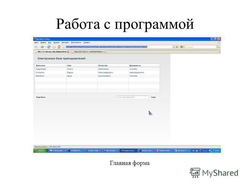 Работа с программой Главная форма