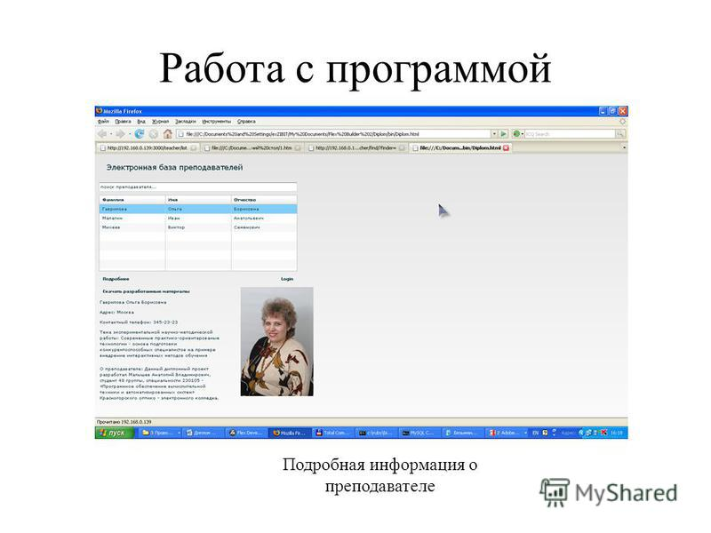 Работа с программой Подробная информация о преподавателе