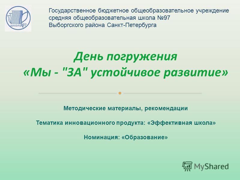 Государственное бюджетное общеобразовательное учреждение средняя общеобразовательная школа 97 Выборгского района Санкт-Петербурга День погружения «Мы -