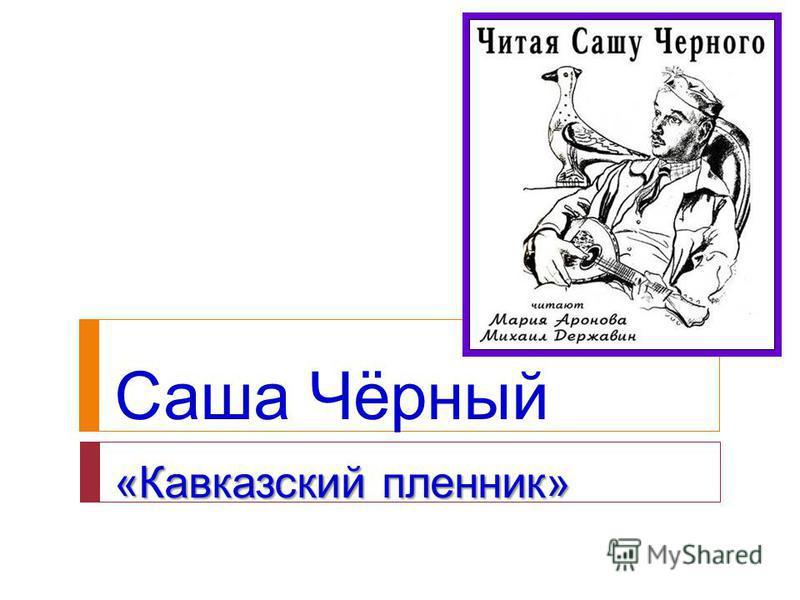 Саша Чёрный «Кавказский пленник»