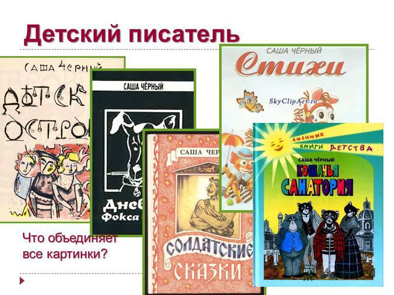 Детский писатель Что объединяет все картинки?