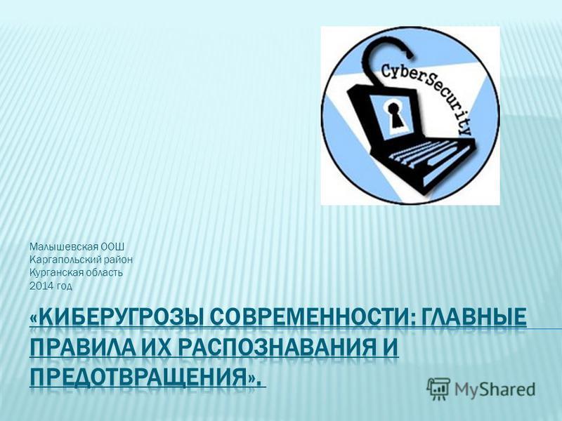 Малышевская ООШ Каргапольский район Курганская область 2014 год