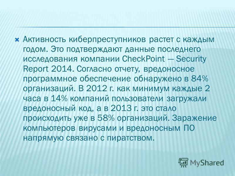 Активность киберпреступников растет с каждым годом. Это подтверждают данные последнего исследования компании CheckPoint Security Report 2014. Согласно отчету, вредоносное программное обеспечение обнаружено в 84% организаций. В 2012 г. как минимум каж