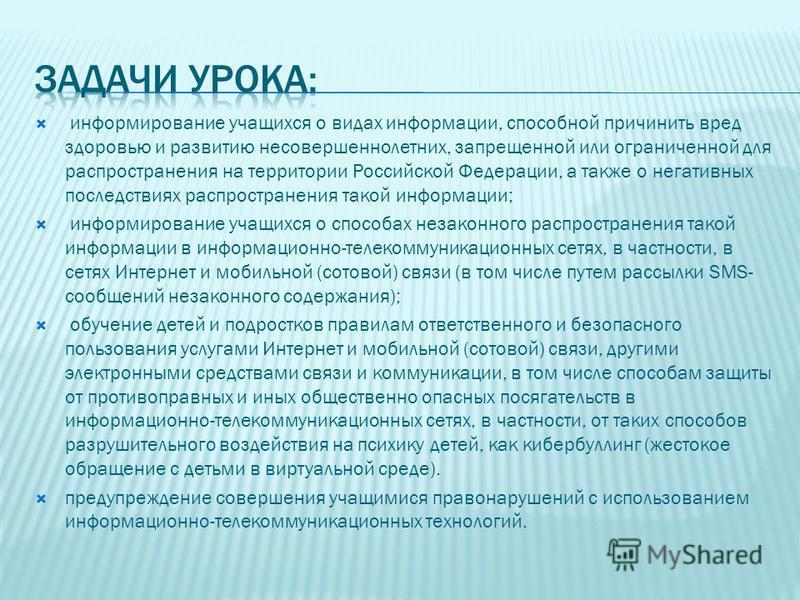 информирование учащихся о видах информации, способной причинить вред здоровью и развитию несовершеннолетних, запрещенной или ограниченной для распространения на территории Российской Федерации, а также о негативных последствиях распространения такой