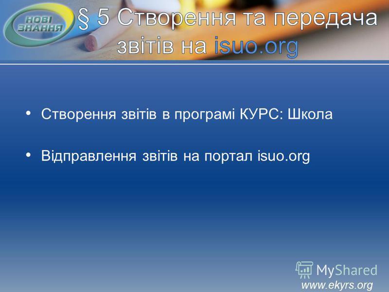 Створення звітів в програмі КУРС: Школа Відправлення звітів на портал isuo.org www.ekyrs.org