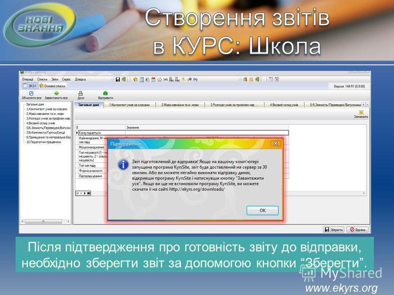 Після підтвердження про готовність звіту до відправки, необхідно зберегти звіт за допомогою кнопки Зберегти. www.ekyrs.org
