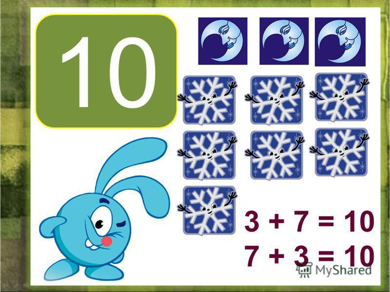 10 3 + 7 = 10 7 + 3 = 10