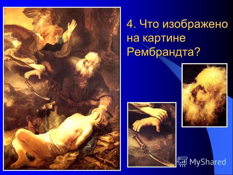 4. Что изображено на картине Рембрандта?