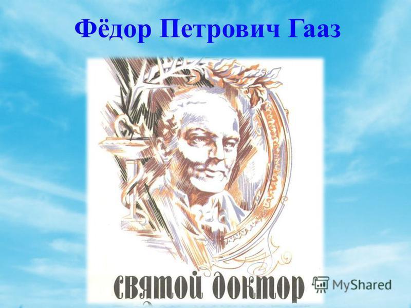 Фёдор Петрович Гааз