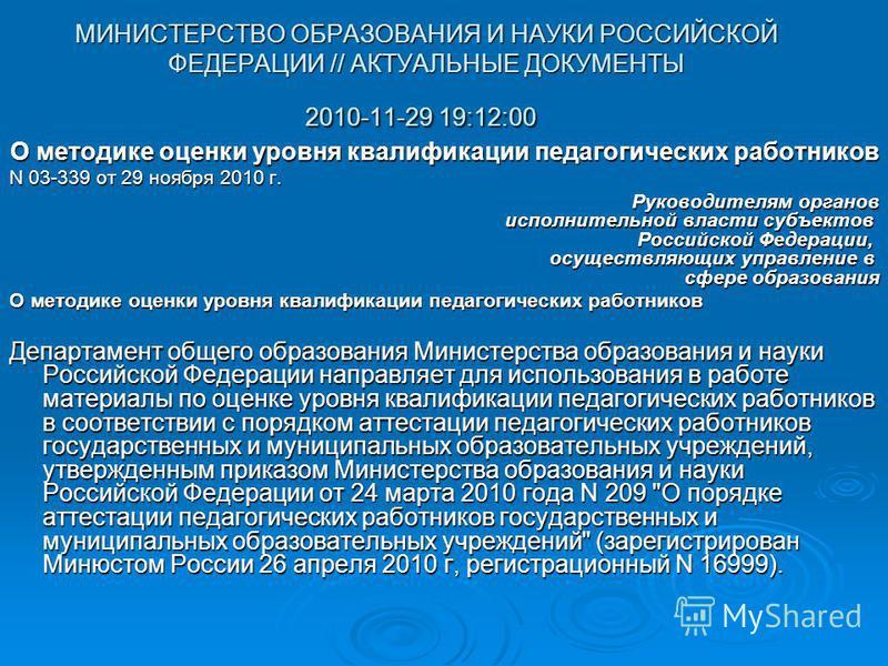МИНИСТЕРСТВО ОБРАЗОВАНИЯ И НАУКИ РОССИЙСКОЙ ФЕДЕРАЦИИ // АКТУАЛЬНЫЕ ДОКУМЕНТЫ 2010-11-29 19:12:00 МИНИСТЕРСТВО ОБРАЗОВАНИЯ И НАУКИ РОССИЙСКОЙ ФЕДЕРАЦИИ // АКТУАЛЬНЫЕ ДОКУМЕНТЫ 2010-11-29 19:12:00 О методике оценки уровня квалификации педагогических р