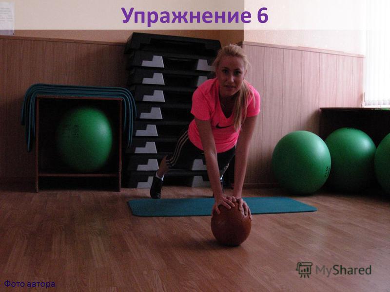 Упражнение 6 Фото автора